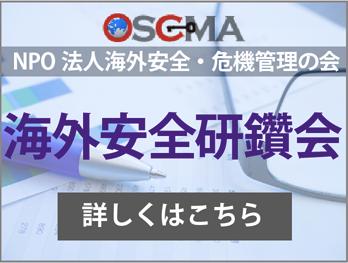 """""""海外安全研鑽会""""/"""