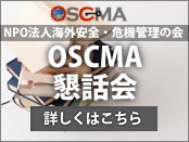 OSCMA懇話会